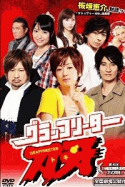 [DVD] グラッフリーター刀牙