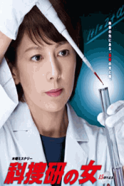 [DVD] 科捜研の女 シーズン 14
