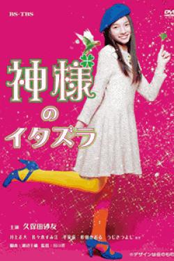 [DVD] 神様のイタズラ