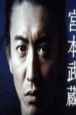 [DVD] 宮本武蔵 前編+後編