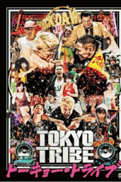 [DVD] TOKYO TRIBE/トーキョー・トライブ