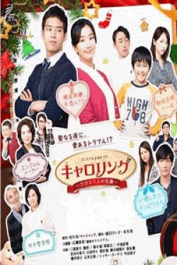 [DVD] キャロリング~クリスマスの奇跡~