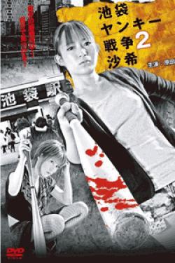 [DVD] 池袋ヤンキー戦争2 沙希