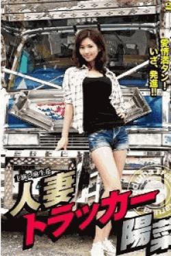 [DVD] 人妻トラッカー陽菜