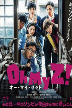 [DVD] オー・マイ・ゼット!