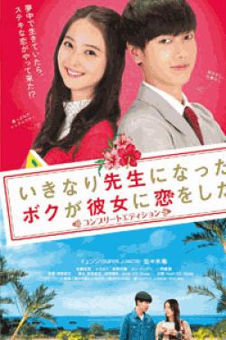 [DVD] いきなり先生になったボクが彼女に恋をした