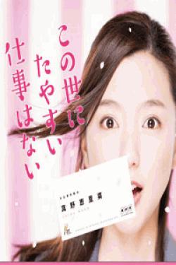 [DVD] この世にたやすい仕事はない【完全版】(初回生産限定版)