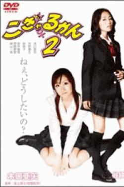 [DVD] こぎゃるかん2