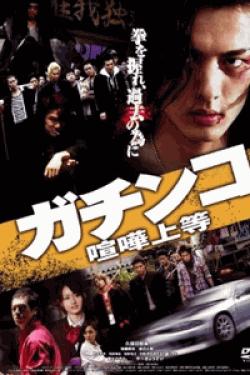 [DVD] ガチンコ 喧嘩上等
