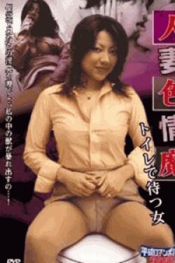 [DVD] 人妻色情魔 / トイレで待つ女