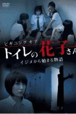 [DVD] ビギニング オブ トイレの花子さん イジメから始まる物語