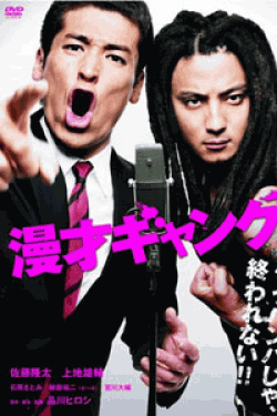 [DVD] 漫才ギャング