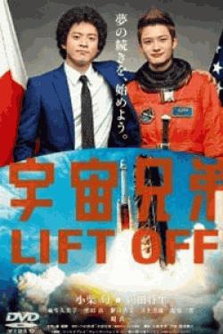 [DVD]劇場版 宇宙兄弟