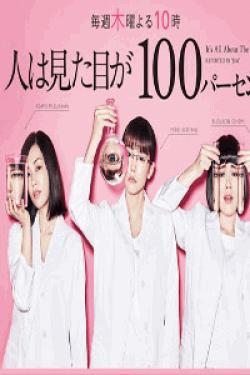 [DVD] 人は見た目が100パーセント【完全版】(初回生産限定版)