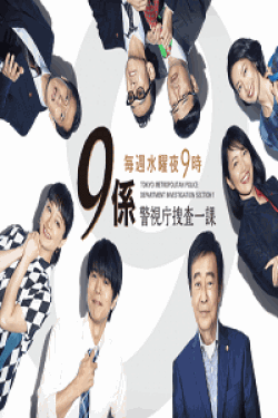 [DVD] 警視庁捜査一課9係-season12【完全版】(初回生産限定版)