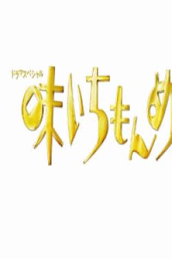 [DVD] ドラマスペシャル 味いちもんめ 2013