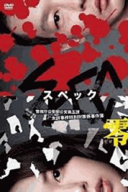 [DVD] SPEC~零~警視庁公安部公安第五課 未詳事件特別対策係事件簿