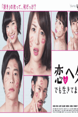 [DVD] 恋がヘタでも生きてます【完全版】(初回生産限定版)