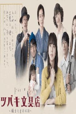 [DVD] ツバキ文具店 ~鎌倉代書屋物語~【完全版】(初回生産限定版)