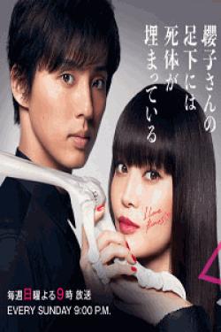 [DVD] 櫻子さんの足下には死体が埋まっている【完全版】(初回生産限定版)