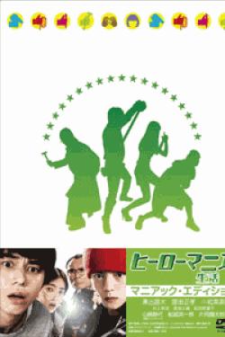[DVD] ヒーローマニア -生活- DVDマニアック・エディション