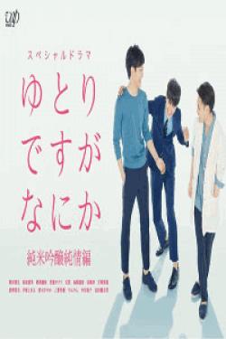 [DVD] ゆとりですがなにか 純米吟醸純情編