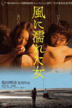 [DVD] 風に濡れた女