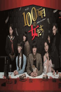 [DVD] 100万円の女たち 【完全版】(初回生産限定版)
