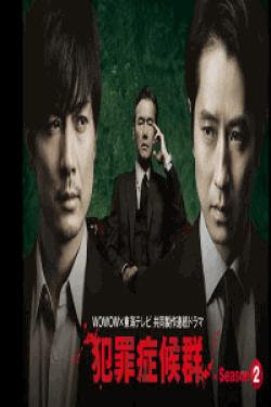 [DVD] 犯罪症候群 Season2【完全版】(初回生産限定版)