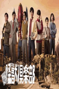[DVD] 怪獣倶楽部【完全版】(初回生産限定版)