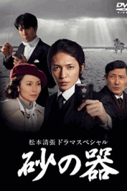 [DVD] 松本清張ドラマスペシャル 砂の器