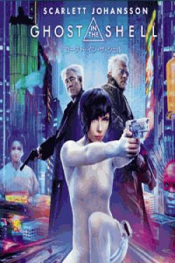 [DVD]ゴースト・イン・ザ・シェル
