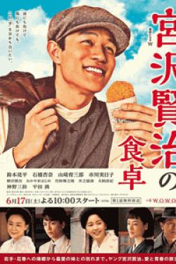 [DVD] 宮沢賢治の食卓【完全版】(初回生産限定版)