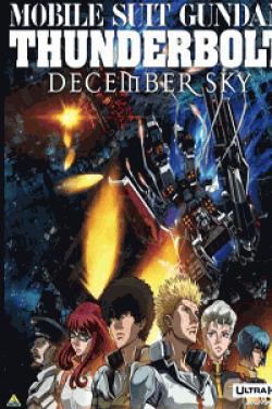 [DVD] 機動戦士ガンダム サンダーボルト DECEMBER SKY