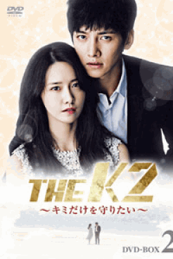 [DVD] THE K2 ~キミだけを守りたい~ DVD-BOX1+2【完全版】(初回生産限定版)