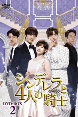 [DVD] シンデレラと4人の騎士DVD-BOX1+2【完全版】(初回生産限定版)