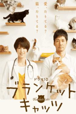[DVD] ブランケット・キャッツ【完全版】(初回生産限定版)