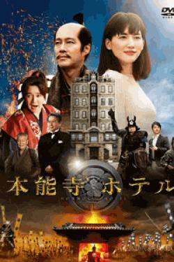 [DVD] 本能寺ホテル
