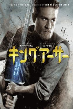 [DVD] キング・アーサー