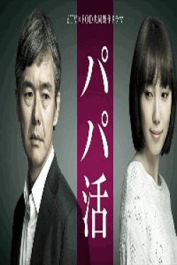 [DVD] パパ活【完全版】(初回生産限定版)