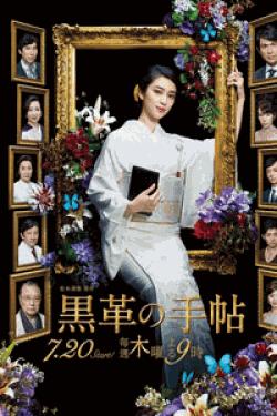 [DVD] 黒革の手帖【完全版】(初回生産限定版)