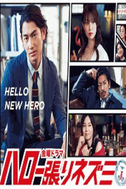 [DVD] ハロー張りネズミ【完全版】(初回生産限定版)