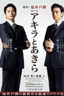 [DVD] 連続ドラマW アキラとあきら【完全版】(初回生産限定版)
