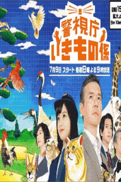 [DVD] 警視庁いきもの係【完全版】(初回生産限定版)