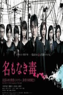 [DVD] 名もなき毒