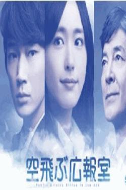 [DVD] 空飛ぶ広報室