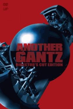 [DVD] ANOTHER GANTZ ディレクターズカット
