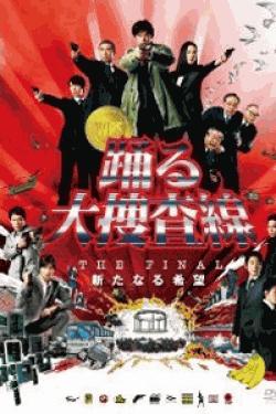 [DVD] 踊る大捜査線 THE FINAL 新たなる希望