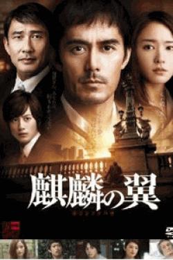 [DVD] 麒麟の翼~劇場版・新参者~