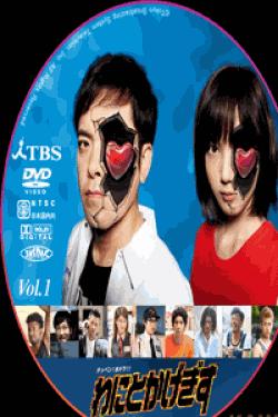 [DVD] わにとかげぎす【完全版】(初回生産限定版)